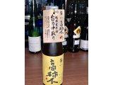 高柿木 たかがき 純米無濾過生原酒