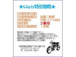 自動二輪(バイク)Web特別割引券