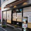 キュアセラピア高円寺店