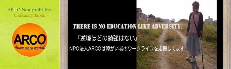 特定非営利活動法人ARCO