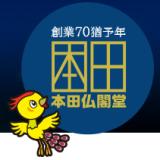 有限会社 本田仏閣堂