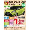 シエンタ X Vパッケージ 2WD(トヨタ)  リース例