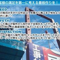 福岡の看板デザイン・製作会社アサインメディア