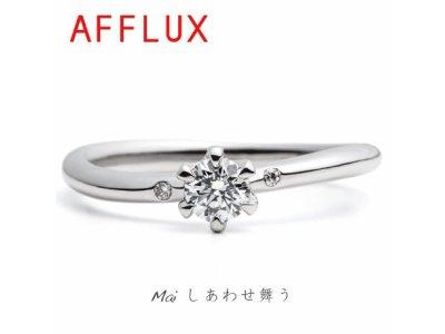 ゆびわ言葉:しあわせ舞う Mai (マイ)婚約指輪【アフラックス】
