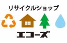 リサイクル出張買取エコーズ