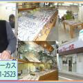 めがね職人三坂雄三の店メガネフォーカス
