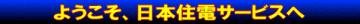 日本住電サービス