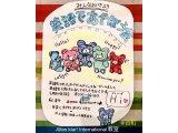 """6/10 3時~ 子どもイベント """"英語で遊ぼう会"""" @谷町"""