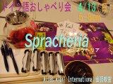 2014.4.13(日)シュプラヘリア <ドイツ語おしゃべり会>17~20