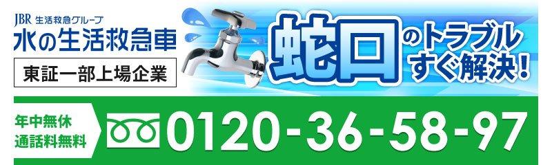 大阪市中央区 『 蛇口 水漏れ パッキン 交換 修理 』 水の生活救急車