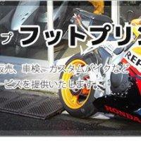 Motor cycle shop Foot Print. (フット プリント.)