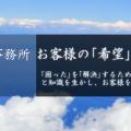 薄墨行政書士事務所 天満橋駅より1分