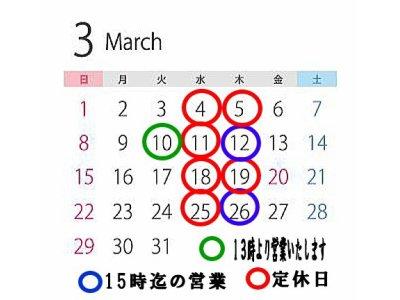 3月の営業日お知らせ!