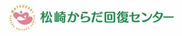 【福岡空港駅 志免町の整体マッサージ】痛くない整体の「松崎からだ回復センター」