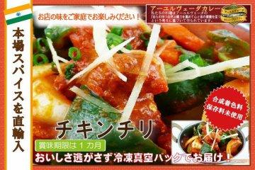 新橋インド料理  チャンドラマ