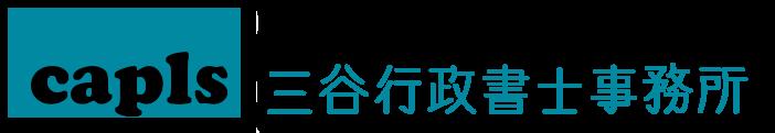 三谷行政書士事務所|香川県高松市