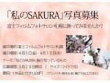 富士フイルムフォトサロン札幌にて写真展やりますよ!