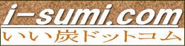 i-sumi.com(いい炭ドットコム)