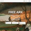 FREE ARK (フリーアーク)