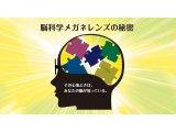 東海光学「レゾナス」~脳科学技術を採用した遠近両用メガネレンズ