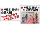 2015ライブ開催のお知らせ!