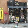 靴修理 合カギの店 プラスワン西心斎橋店