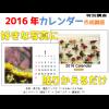 2016年カレンダー作成講座【お知らせ】