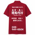 エス・エー運転代行(埼玉県草加市)