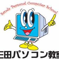 三田市のパソコン教室 「三田パソコン教室」
