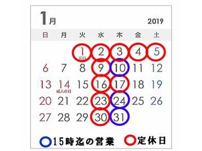 1月の営業日お知らせ