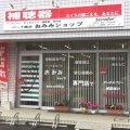 補聴器専門店 バーナ横浜おみみショップ