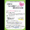 10/30(金) 【子育てにちょっと役立つ 絵本と手のひらの話】開催いたします!!