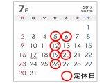 7月の営業日お知らせ!