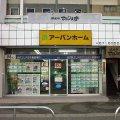 アーバンホーム株式会社松戸店