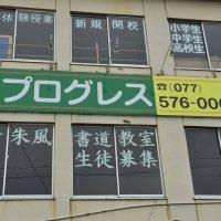 個別塾 プログレス 栗東教室
