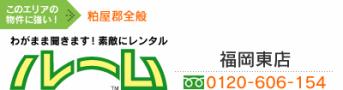 株式会社ルーム 福岡東店