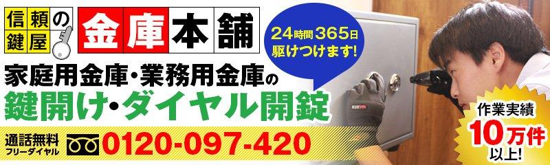 【長田区】で開かない金庫を開けます。金庫の鍵開け、ダイヤル解錠なら長田区の金庫鍵開けセンターへ
