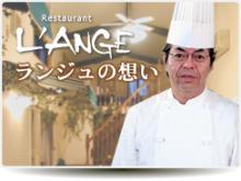 レストラン L'ANGE【ランジュ】