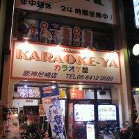 カラオケ屋 阪神尼崎店