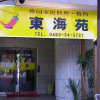 韓国料理 東海苑