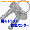 松戸市の鍵のトラブル救急対応