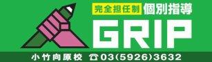 GRIP 小竹向原校