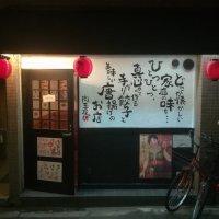 唐揚げと餃子の美味しいお店 肉玉屋