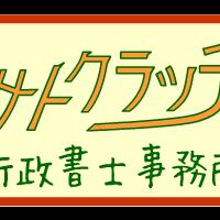 サトクラッチ行政書士事務所