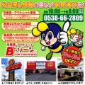 B家具・アウトレット家具専門店 Bゾーン早川