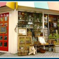 ハイカラ雑貨店 ナツメヒロ