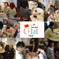 CFlat中国語カフェ