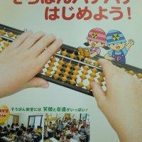 高取珠算塾