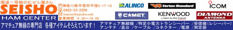 株式会社 桜田商事(SEISHOひらつか、西湘ハムセンター)