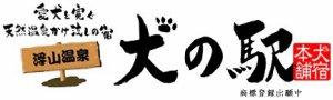 浮山温泉 犬の駅